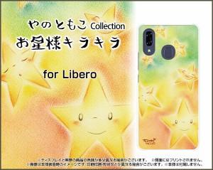 スマートフォン カバー ハード TPUソフトケース 保護フィルム付 Libero S10 Y!mobile 星 激安 特価 通販 libs10-f-yano-020