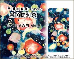 TPU ソフト ケース 保護フィルム付 HUAWEI Mate 10 Pro [703HW] 金魚 激安 特価 通販 プレゼント 703hw-ftpu-ike-001