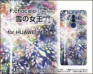 スマートフォン ケース 保護フィルム付 HUAWEI Mate 10 Pro [703HW] SoftBank 雪 激安 特価 通販 703hw-f-ike-002