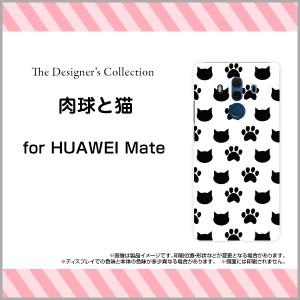 保護フィルム付 HUAWEI Mate 10 Pro [703HW] TPU ソフト ケース 猫 人気 定番 売れ筋 通販 703hw-ftpu-mibc-001-072