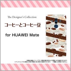 スマホ ケース HUAWEI Mate 10 Pro 楽天モバイル イオンスマホ 格安スマホ イラスト デザイン 雑貨 小物 mate10p-mibc-001-212