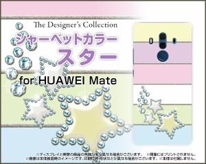スマホ カバー 保護フィルム付 HUAWEI Mate 10 Pro [703HW] SoftBank パステル かわいい おしゃれ 703hw-f-nnu-002-001