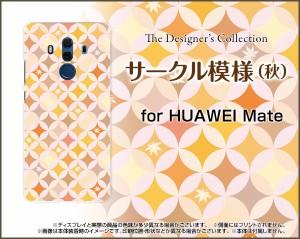 TPU ソフト ケース 保護フィルム付 HUAWEI Mate 10 Pro [703HW] 秋 かわいい おしゃれ ユニーク 特価 703hw-ftpu-nnu-002-079