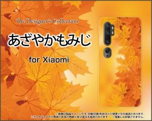 保護フィルム付 Mi Note 10 Pro ミー ノート テン プロ Xiaomi スマホケース ハード TPUソフトケース 秋 人気 min10p-f-cyi-001-082