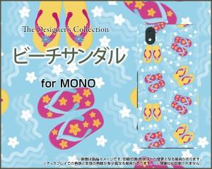 MONO [MO-01K] TPU ソフト ケース どこも えーゆー 夏 人気 定番 売れ筋 通販 mo01k-tpu-cyi-001-054
