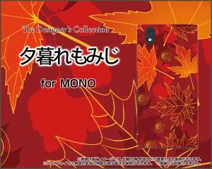 保護フィルム付 MONO [MO-01K] スマートフォン ケース docomo 秋 人気 定番 売れ筋 mo01k-f-cyi-001-084
