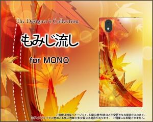 保護フィルム付 MONO [MO-01K] スマートフォン ケース docomo 秋 人気 定番 売れ筋 mo01k-f-cyi-001-085