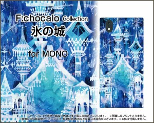 TPU ソフト ケース MONO [MO-01K] イラスト 激安 特価 通販 プレゼント デザインカバー mo01k-tpu-ike-014