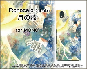 TPU ソフト ケース MONO [MO-01K] イラスト 激安 特価 通販 プレゼント デザインカバー mo01k-tpu-ike-015