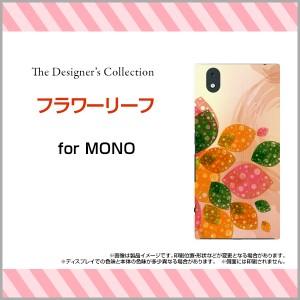 TPU ソフト ケース MONO [MO-01K] 花柄 デザイン 雑貨 小物 プレゼント デザインカバー mo01k-tpu-mibc-001-163