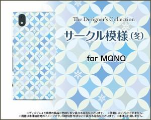 TPU ソフト ケース MONO [MO-01K] 冬 かわいい おしゃれ ユニーク 特価 デザインケース mo01k-tpu-nnu-002-080