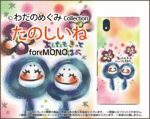 スマートフォン カバー MONO [MO-01K] docomo イラスト 激安 特価 通販 プレゼント mo01k-wad-022