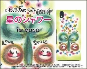 スマートフォン カバー MONO [MO-01K] docomo イラスト 激安 特価 通販 プレゼント mo01k-wad-023