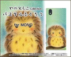 TPU ソフト ケース 保護フィルム付 MONO [MO-01K] ふくろう 激安 特価 通販 プレゼント mo01k-ftpu-yano-035