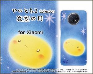 スマートフォン カバー ハード TPUソフトケース ブルーライトカットフィルム付 Redmi Note 9T SoftBank 月 激安 ren9t-bf-yano-002
