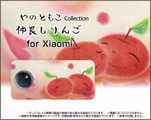 スマートフォン カバー ハード TPUソフトケース ブルーライトカットフィルム付 Redmi Note 9T SoftBank りんご 激安 ren9t-bf-yano-011