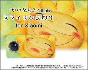 スマートフォン カバー ハード TPUソフトケース ブルーライトカットフィルム付 Redmi Note 9T SoftBank ひまわり親子 ren9t-bf-yano-014