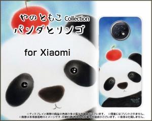 スマートフォン カバー ハード TPUソフトケース ブルーライトカットフィルム付 Redmi Note 9T SoftBank パンダ 激安 ren9t-bf-yano-072