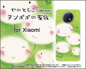 スマートフォン カバー ハード TPUソフトケース ブルーライトカットフィルム付 Redmi Note 9T SoftBank イラスト 激安 ren9t-bf-yano-075