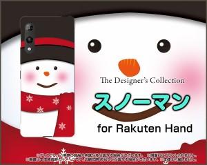 スマホケース ハード TPUソフトケース Rakuten Hand 楽天モバイル 冬 かわいい おしゃれ ユニーク 特価 rhand-nnu-002-097