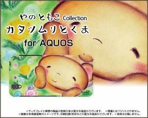 スマホケース AQUOS U [SHV37] au エーユー くま 雑貨 メンズ レディース プレゼント デザインカバー shv37-yano-017