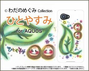 スマホケース AQUOS SERIE mini [SHV38] au エーユー イラスト 雑貨 メンズ レディース プレゼント デザインカバー shv38-wad-015