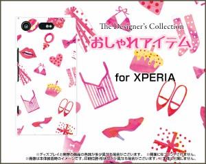 XPERIA XZ1 Compact [SO-02K] TPU ソフト ケース イラスト 雑貨 メンズ レディース プレゼント so02k-tpu-ask-001-074