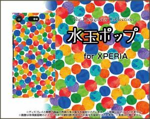 XPERIA XZ1 Compact [SO-02K] TPU ソフト ケース 水玉 雑貨 メンズ レディース プレゼント デザインカバー so02k-tpu-ask-001-076