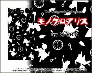 保護フィルム付 XPERIA XZ1 Compact [SO-02K] スマホ ケース docomo アリス 雑貨 メンズ レディース so02k-f-ask-001-091