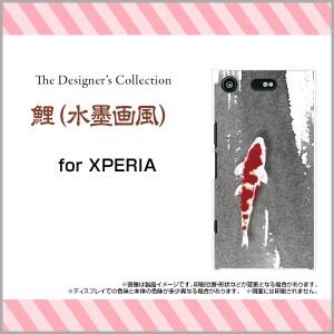 全面ガラスフィルム付 XPERIA XZ1 Compact [SO-02K] TPU ソフト ケース 和柄 デザイン 雑貨 小物 so02k-gftpu-mibc-001-094