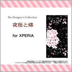 全面ガラスフィルム付 XPERIA XZ1 Compact [SO-02K] TPU ソフト ケース 和柄 デザイン 雑貨 小物 so02k-gftpu-mibc-001-096
