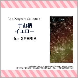 保護フィルム付 XPERIA XZ1 Compact [SO-02K] スマートフォン カバー docomo 宇宙 デザイン 雑貨 so02k-f-mibc-001-118