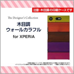 保護フィルム付 XPERIA XZ1 Compact [SO-02K] スマートフォン カバー docomo 木目調 デザイン 雑貨 so02k-f-mibc-001-132