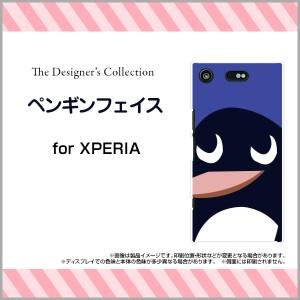 スマホ ケース XPERIA XZ1 Compact [SO-02K] docomo ペンギン デザイン 雑貨 小物 プレゼント so02k-mibc-001-230