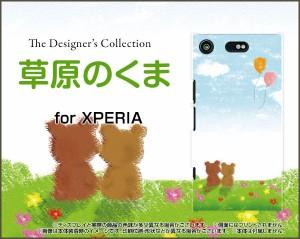 スマホ ケース 全面ガラスフィルム付 XPERIA XZ1 Compact [SO-02K] 動物 かわいい おしゃれ ユニーク 特価 so02k-gf-nnu-001-001