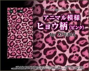 スマホ カバー 保護フィルム付 XPERIA XZ1 Compact [SO-02K] docomo ヒョウ柄 かわいい おしゃれ so02k-f-nnu-002-025