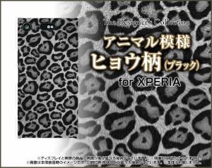 スマホ カバー 保護フィルム付 XPERIA XZ1 Compact [SO-02K] docomo ヒョウ柄 かわいい おしゃれ so02k-f-nnu-002-026