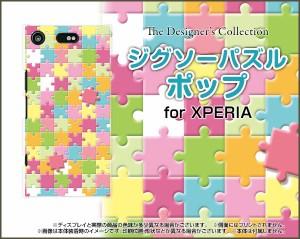 スマホ カバー XPERIA XZ1 Compact [SO-02K] docomo カラフル かわいい おしゃれ ユニーク 特価 so02k-nnu-002-051