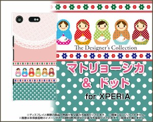 TPU ソフト ケース 保護フィルム付 XPERIA XZ1 Compact [SO-02K] イラスト かわいい おしゃれ ユニーク so02k-ftpu-nnu-002-054
