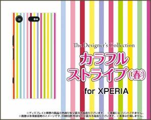 TPU ソフト ケース 全面ガラスフィルム付 XPERIA XZ1 Compact [SO-02K] ストライプ かわいい おしゃれ so02k-gftpu-nnu-002-103