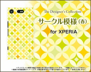 TPU ソフト ケース 全面ガラスフィルム付 XPERIA XZ1 Compact [SO-02K] サークル かわいい おしゃれ so02k-gftpu-nnu-002-105