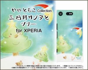 スマートフォン カバー 全面ガラスフィルム付 XPERIA XZ1 Compact [SO-02K] クリスマス 激安 特価 通販 プレゼント so02k-gf-yano-042