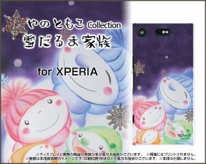 TPU ソフト ケース 保護フィルム付 XPERIA XZ1 Compact [SO-02K] 雪だるま 激安 特価 通販 プレゼント so02k-ftpu-yano-047