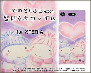 TPU ソフト ケース 保護フィルム付 XPERIA XZ1 Compact [SO-02K] 雪だるま 激安 特価 通販 プレゼント so02k-ftpu-yano-048
