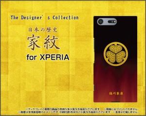 XPERIA XZ Premium [SO-04J] TPU ソフト ケース docomo 家紋 人気 定番 売れ筋 通販 デザインケース so04j-tpu-kamon04-tokugawa