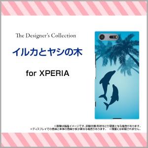 保護フィルム付 XPERIA XZ Premium [SO-04J] スマートフォン カバー ハード TPUソフトケース docomo 夏デザイン so04j-f-mibc-001-157