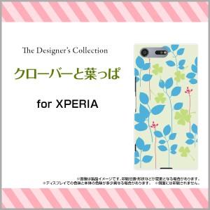 スマホ ケース ハード TPUソフトケース 保護フィルム付 XPERIA XZ Premium [SO-04J] docomo クローバーデザイン so04j-f-mibc-001-187