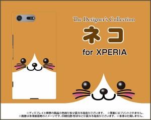 スマホ カバー 保護フィルム付 XPERIA XZ Premium [SO-04J] docomo ネコかわいい おしゃれ ユニーク 特価 so04j-f-nnu-001-035