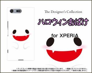 スマホ カバー 保護フィルム付 XPERIA XZ Premium [SO-04J] docomo ハロウィンかわいい おしゃれ ユニーク 特価 so04j-f-nnu-002-068