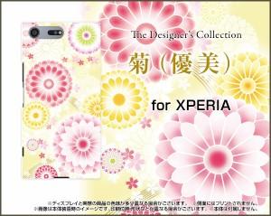 スマホ カバー 保護フィルム付 XPERIA XZ Premium [SO-04J] docomo 菊かわいい おしゃれ ユニーク 特価 so04j-f-nnu-002-072